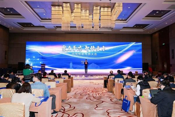 """""""聚力于芯 智传未来""""中国智能传感大会成功举办"""