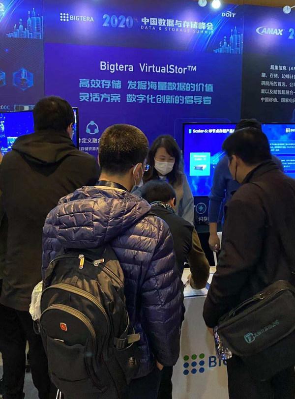 2020年中国数据与存储峰会大兆科技展位