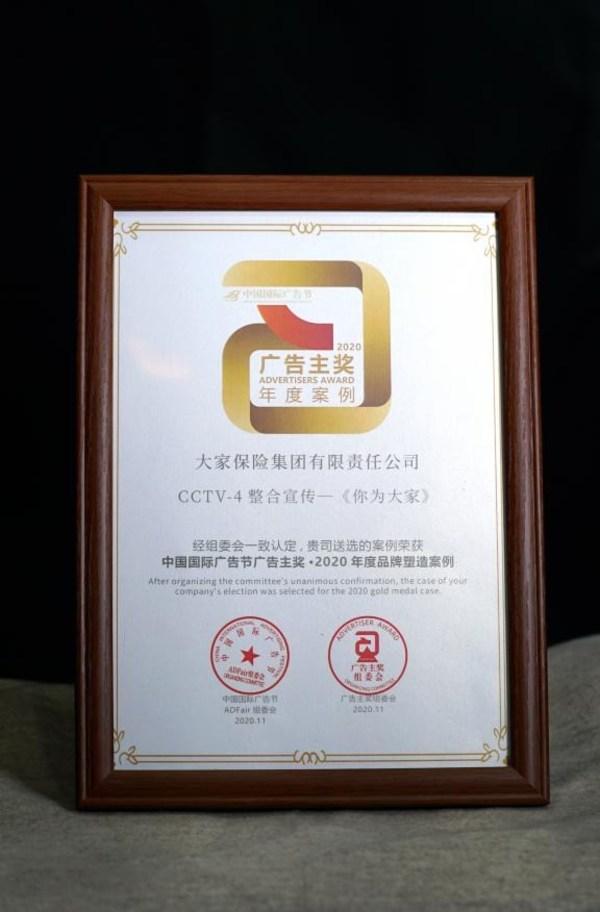 大家保险斩获中国国际广告节2020年度品牌塑造案例奖