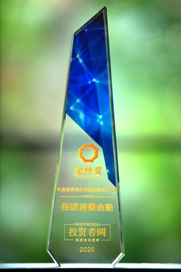 """招联金融荣获""""金桥奖-年度值得信任创新金融科技公司"""""""
