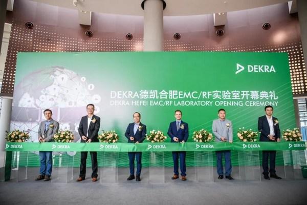 DEKRA德凯合肥EMC/RF实验室正式启动