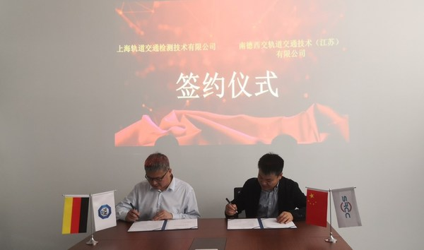 "TUV南德与SRCC签订合作协议,携手共助中国轨道交通""走出去"""