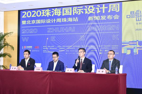 2020珠海國際設計周新聞發佈會提問環節