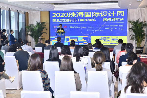 The 2020 Zhuhai International Design Week Will Be Unveiled in December