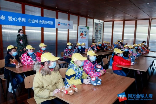 同方全球人寿北京分公司举办2020年公益活动