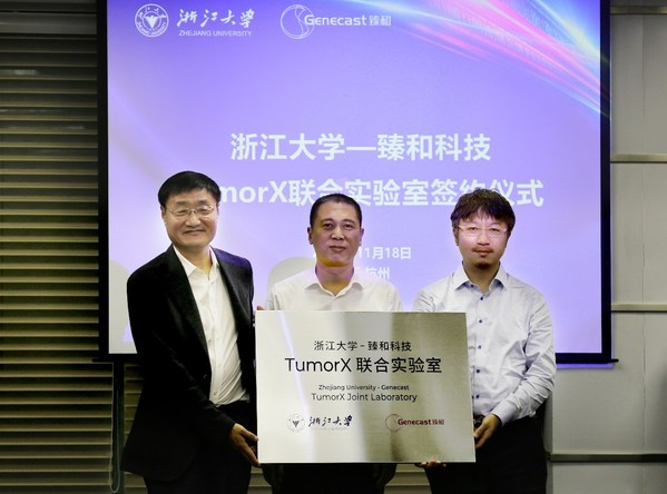 臻和科技与浙江大学达成战略合作,合力推进产学研深度融合