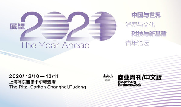 """""""The Year Ahead展望2021峰会""""即将举办"""