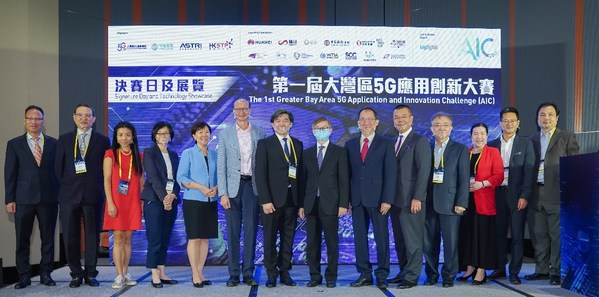 「第一屆大灣區5G應用創新大賽」暨頒獎典禮嘉賓大合照。