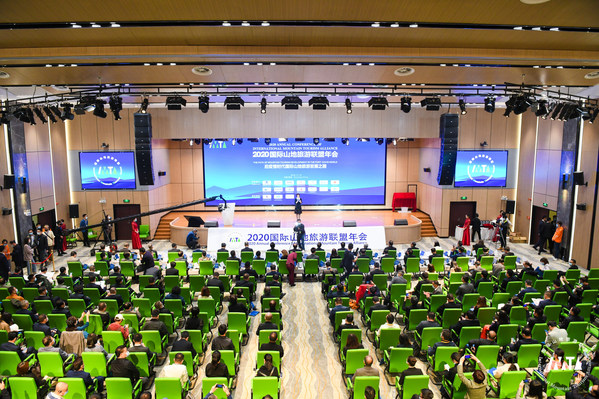 2020年国際マウンテンツーリズム連盟年次会議が11月18日に開幕