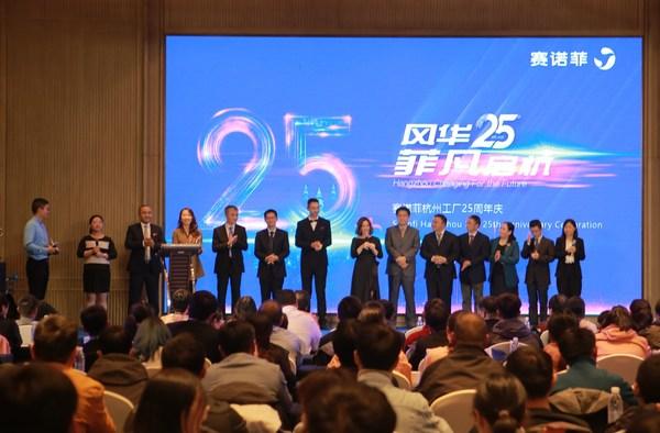 赛诺菲(杭州)制药有限公司总经理Julia Mateos-Caro博士致辞并为长期服务员工颁奖