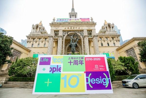 上海设计,拾级而上