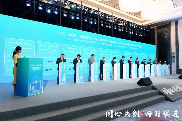 중국-일본(청두) 지역개발협력 시범지구의 개발 가속화
