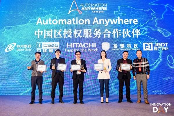 在合作伙伴与生态专场,Automation Anywhere颁发了中国区合作伙伴授权