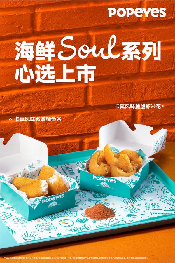 卡真风味脆脆虾米花与卡真风味嫩嫩鳕鱼条