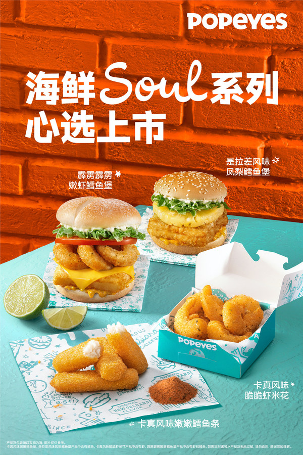 Popeyes中国推出海鲜SOUL系列新品