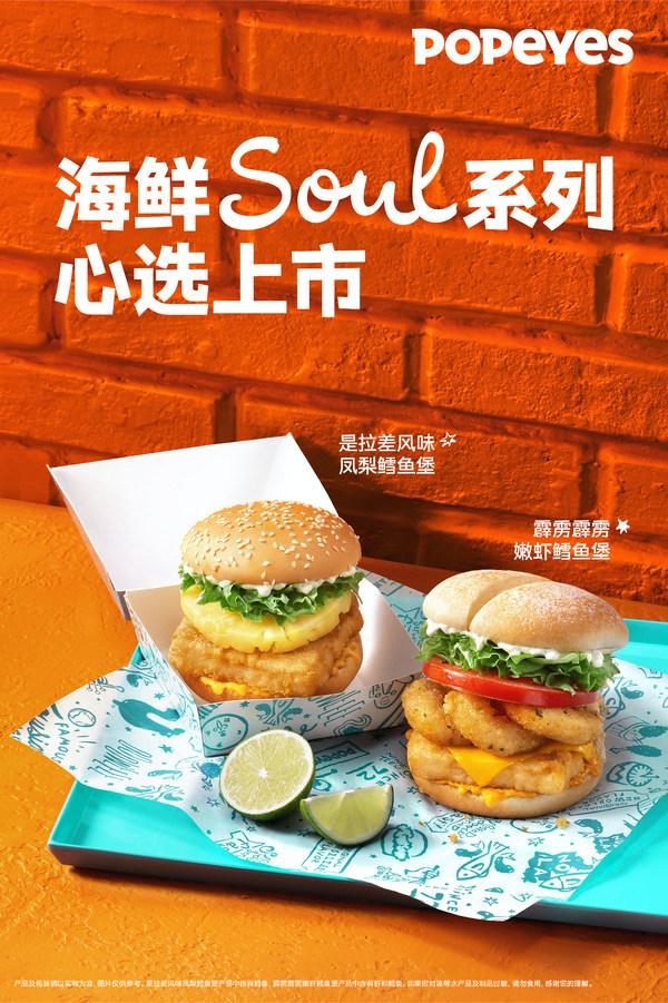 霹雳霹雳嫩虾鳕鱼堡与是拉差风味凤梨鳕鱼堡