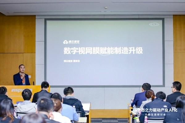 博云与元脑伙伴共话AI视觉技术解决方案