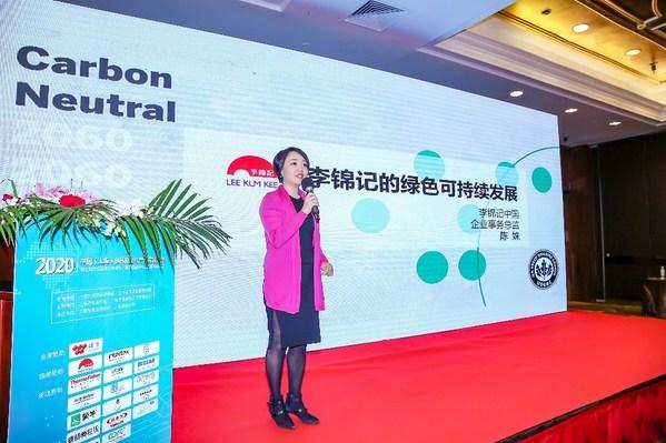 李锦记助力2020中国(上海)食品安全与产业发展论坛