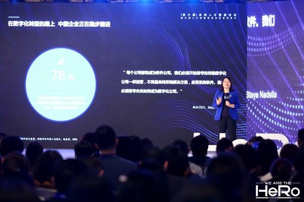 北森人才管理研究院院长周丹发表《中国人才管理年度趋势洞察》主题演讲