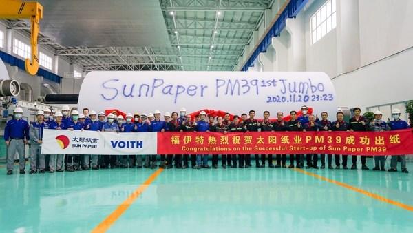 福伊特提供给太阳纸业的PM39文化纸机提前两周成功开机