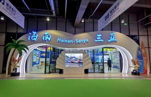 海南三亚旅游形象馆亮相第三届中国国际进口博览会