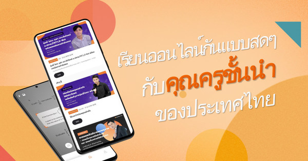 QANDA แอปแก้โจทย์คณิตศาสตร์ด้วย AI เปิดตัวฟีเจอร์ QANDA Live Class ในไทย