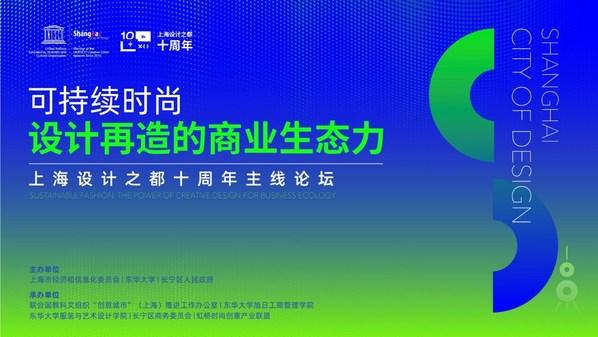 上海设计之都十周年时尚设计主线论坛成功举办