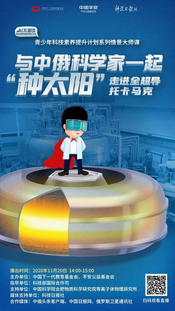 世界子どもの日ライブ中継:11月20日に中ロ科学者と未来の人工太陽のベールを外そう!