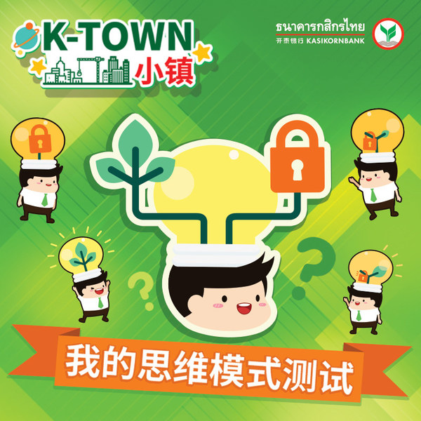 "K-Town小镇""思维模式测试"" ,精彩上线"