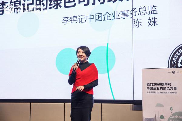 百年民族企业的绿色力量 李锦记获LEED铂金级项目授牌