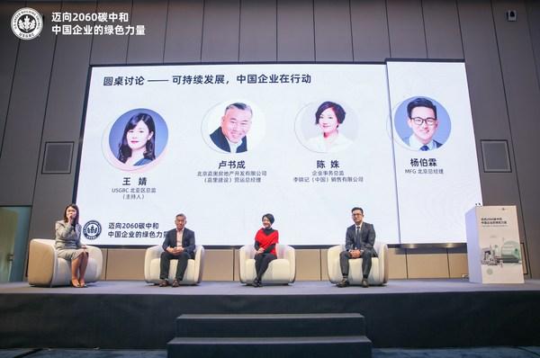 李锦记中国企业事务总监陈姝(右二)与企业代表同台圆桌讨论