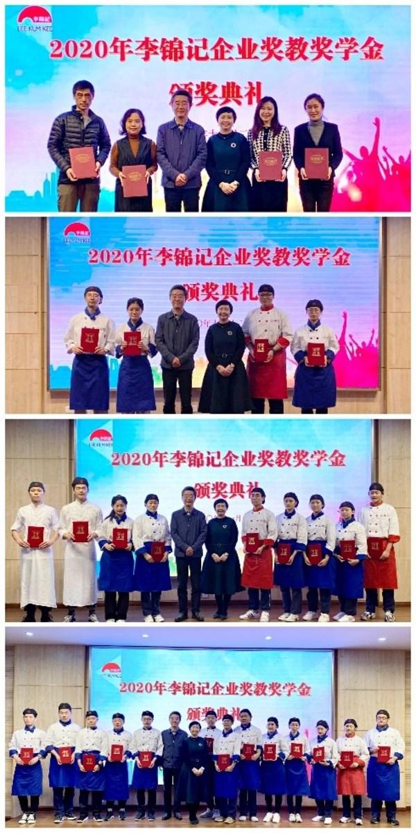 以创新为中华美食赋能  2020李锦记企业奖教学金在上海揭晓