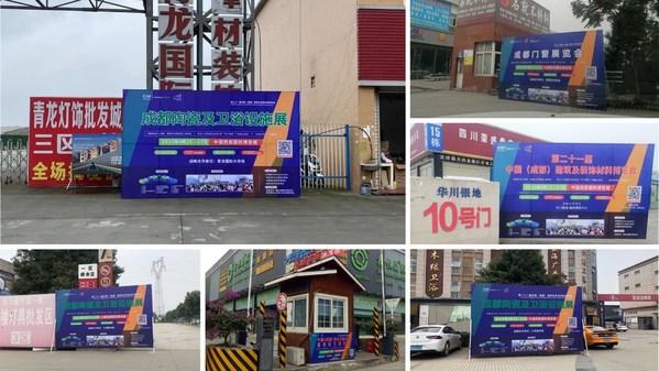 2021成都建博会市场广告