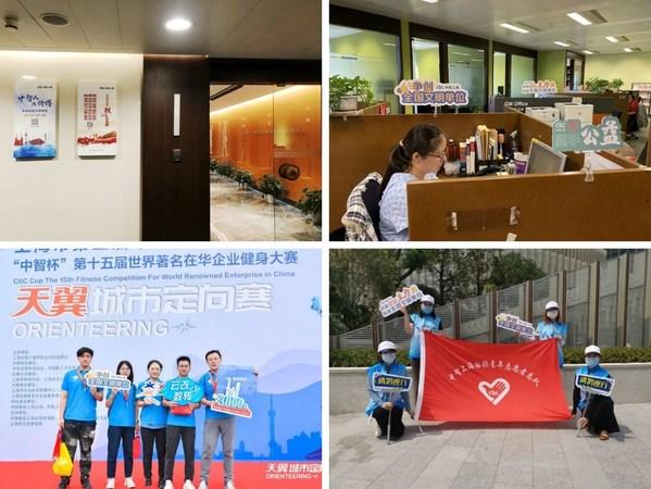 中智上海上榜新一届全国文明单位