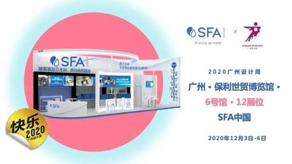 SFA中国即将亮相2020广州设计周,展现排污美学