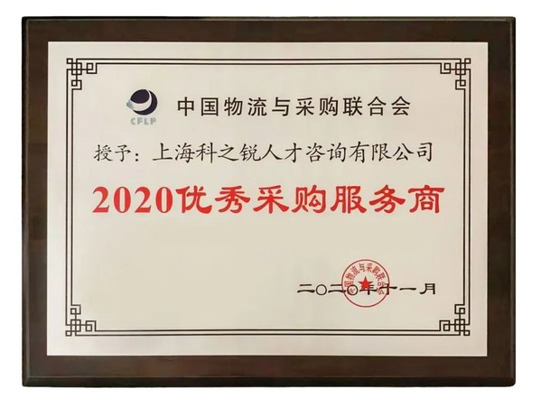 """科锐国际荣获""""2020优秀采购服务商"""""""