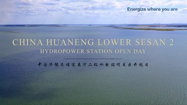 China Huaneng Lower Sesan 2 Hydro Power Station Cloud Open Day