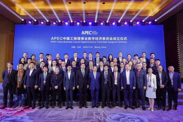 Upacara perasmian Jawatankuasa Ekonomi Digital Majlis Perniagaan APEC China diadakan di Beijing, ibu negara China, pada 19 November.