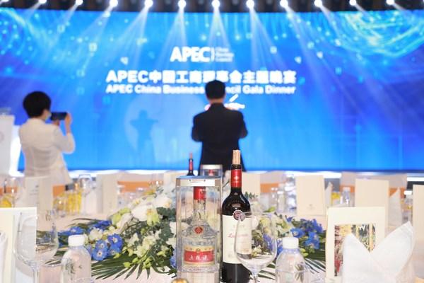 五粮液首度亮相2020年APEC工商领导人中国论坛。