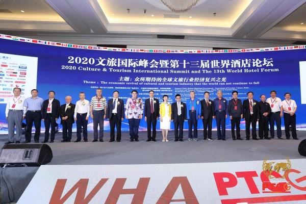 2020文旅国际峰会暨第十三届世界酒店论坛在中国海口成功举办