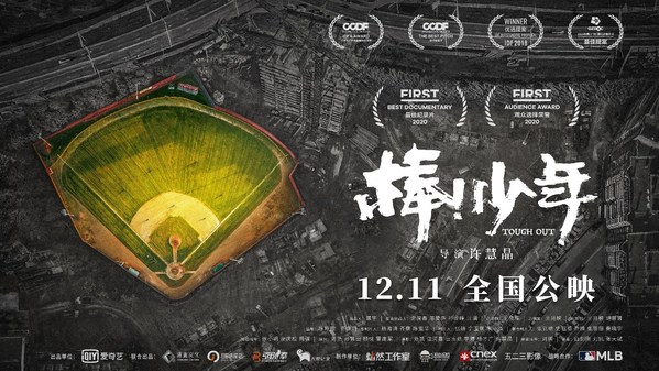 iQIYI Releases 'Tough Out' Under a New Distribution Model with Elemeet