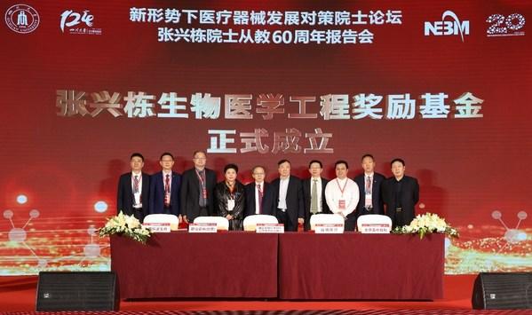 启明医疗参与创设中国首个生物医学工程慈善基金
