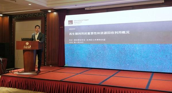 国际铜业协会亚洲区公共事务总监刘正在城市资源循环利用分论坛上作主题报告