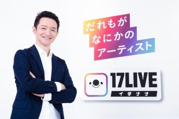 Ketua Pegawai Eksekutif global 17LIVE, Hirofumi Ono, hoskan sesi di Sidang Kemuncak Web 2020, persidangan teknologi terbesar dunia, sebagai peneraju dalam industri strim langsung