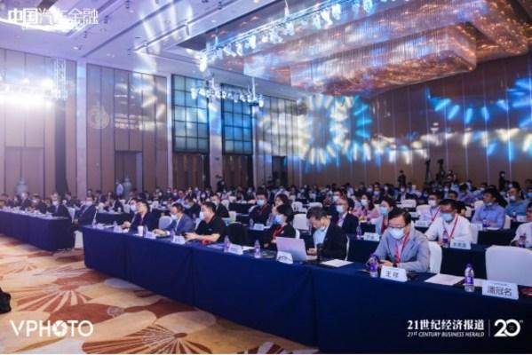 2020中国汽车产业峰会:汽车金融加快数字化转型,智电未来推动产业格局重塑