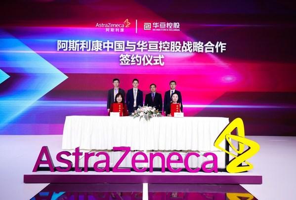 阿斯利康中国与华亘控股达成战略合作