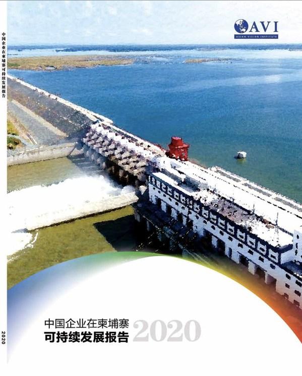 Báo cáo phát triển bền vững của các doanh nghiệp Trung Quốc tại Campuchia được phát hành tại Bắc Kinh