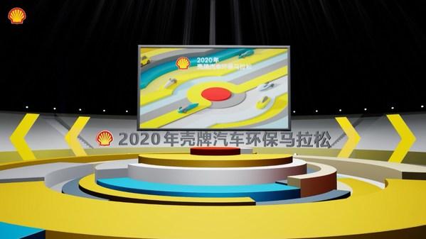 """2020年""""壳牌汽车环保马拉松""""中国站线上决赛圆满收官"""
