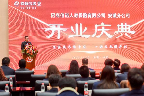 2020年11月26日,招商信诺安徽分公司开业典礼于合肥举行
