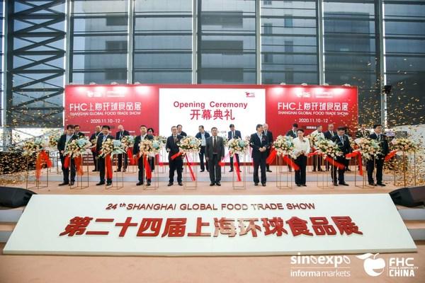 各界期待,嘉宾云集!2020FHC上海环球食品展盛大开幕